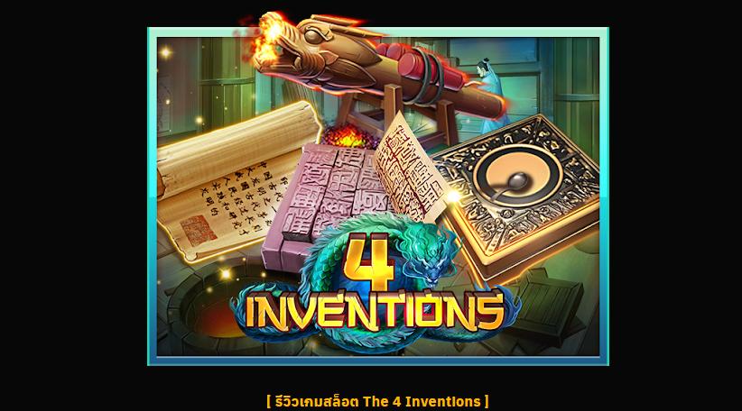 รีวิว เกมสล็อต The 4 Inventions